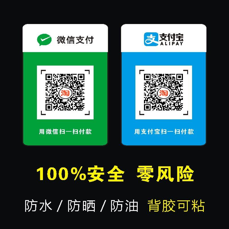 二维码贴纸牌扫码标识牌挂台牌制作定做支付贴纸宝三合一合并微信