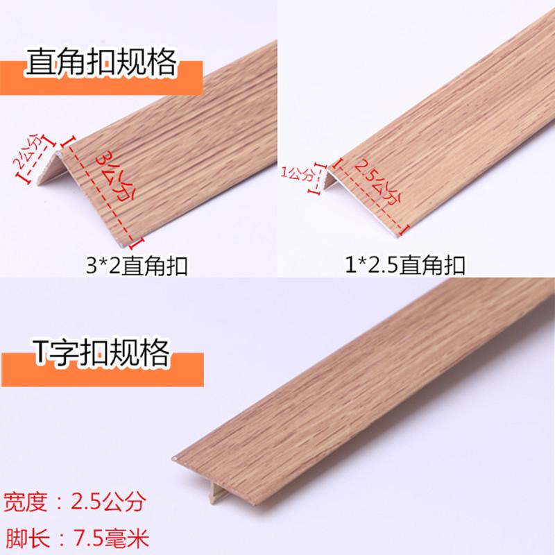 收口铝合金压条边框铝合金固定直角密封条地板条金属扣条木地板