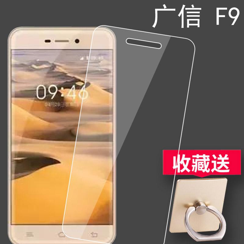 广信KINGSUN-F9手机膜高清钢化玻璃防爆贴膜屏幕保护膜防指纹膜