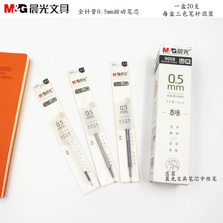 文具9008本味0.5mm全针管弹簧压按动中性笔签字水笔芯替芯黑
