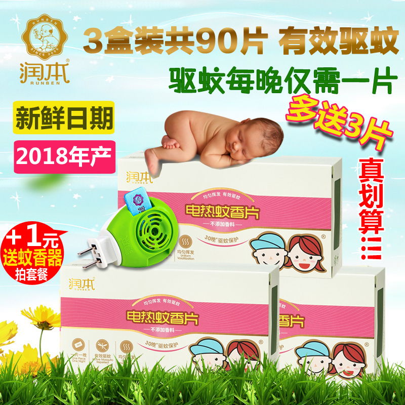 润本电热蚊香片宝宝怀孕妇新生婴儿童驱蚊片无味型补充装3盒90片