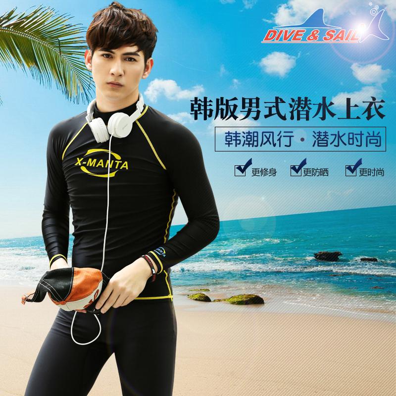 长袖防晒男士潜水服海岛冲浪服分体男款韩版水母衣sail&Dive