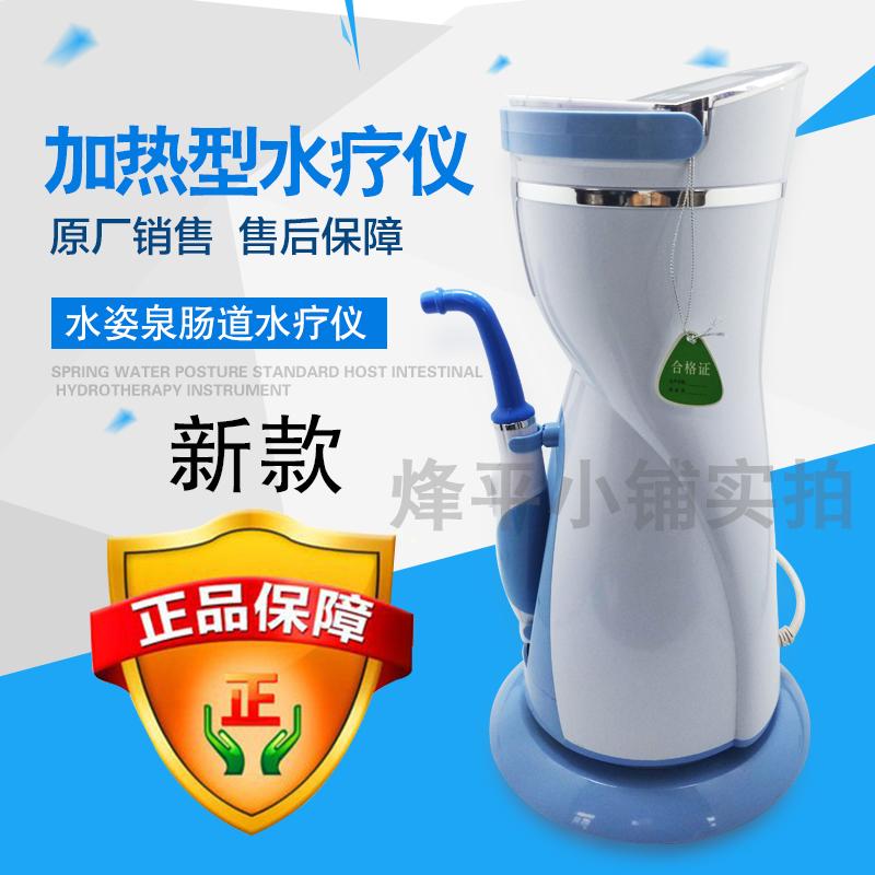 肠道水疗仪大肠家用清肠灌肠洗肠器原厂标配主机+1套耗材