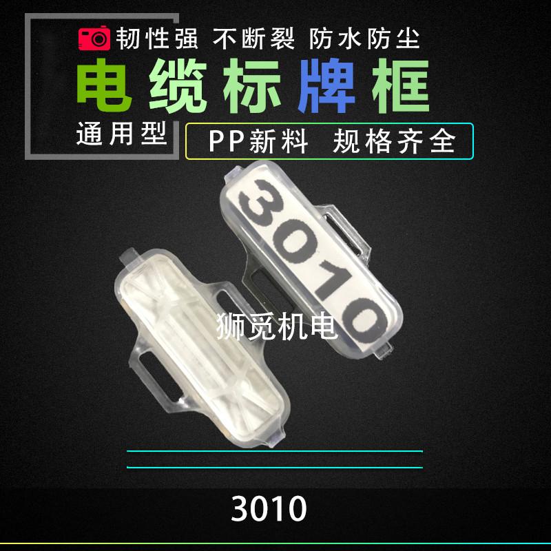 3010防水电缆标签标识电线框吊牌标牌透明9*30标志牌挂牌扎带