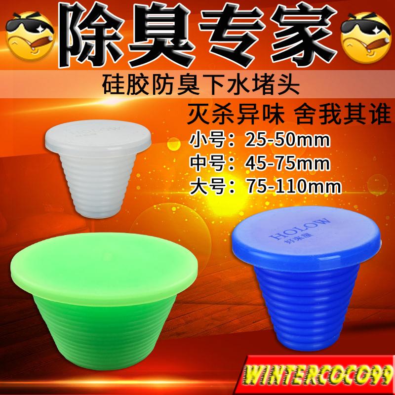 PVC下水管道硅胶堵头堵帽40/50防臭橡皮塞子水池堵盖地漏配件接头
