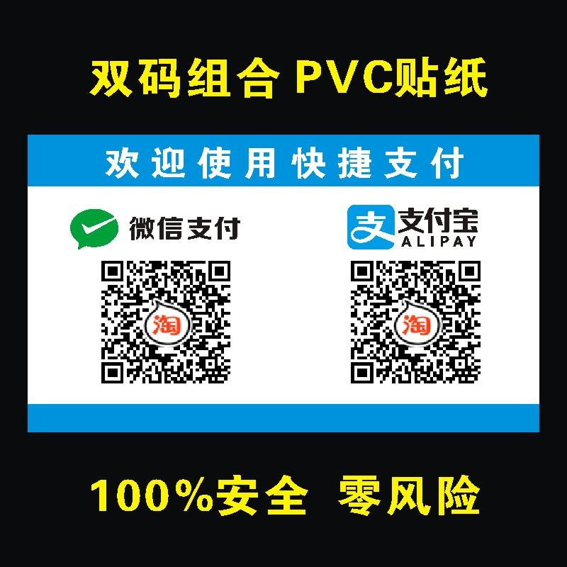 二维码支付牌扫码标识牌挂台牌贴纸定做微信支付宝三合一合并制作