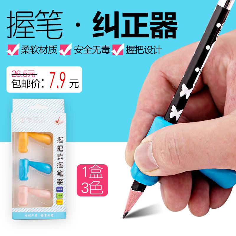 思学铅笔握笔器矫正器学生纠正握笔姿势笔套儿童文具3个特价包邮