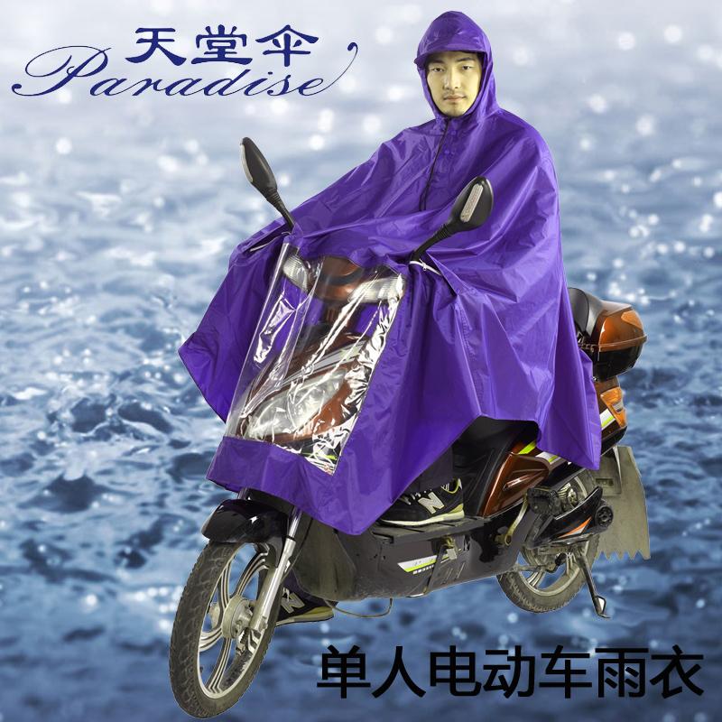 雨衣防水新款■N210摩托车新款电动车加大加厚加长雨披防雨