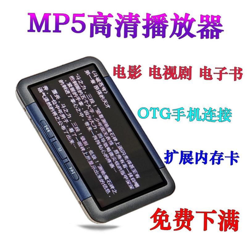 看小说mp5播放器 超薄MP5迷你学生p4电子书有屏mp3随身听特价包邮