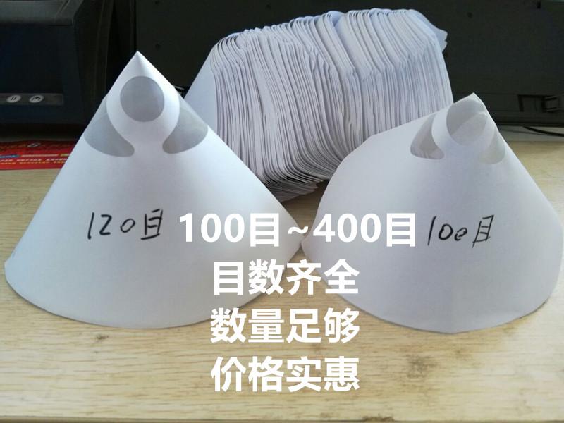 纸漏斗过滤网 一次性汽车喷漆涂料过滤器100目120目 油漆工具包邮