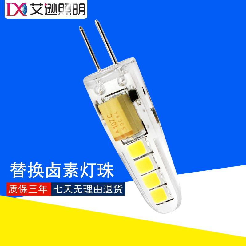 G4细脚led灯珠 低压12V高亮LED灯珠 插脚2W水晶灯插泡led小灯泡