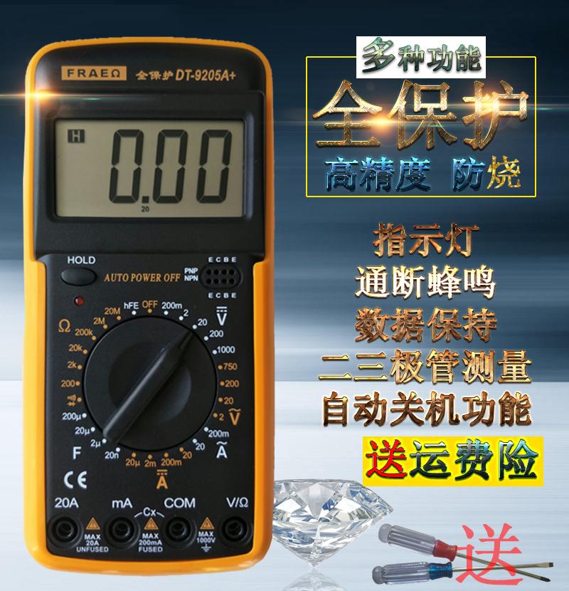 高精度数字万用表VC890D全保护家用电工电表防烧DT9205A万能仪表