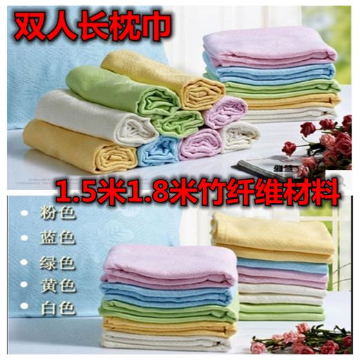 夏季凉1.8米加长枕巾1.5米双人枕巾高档长款竹纤维1.2米加厚双面