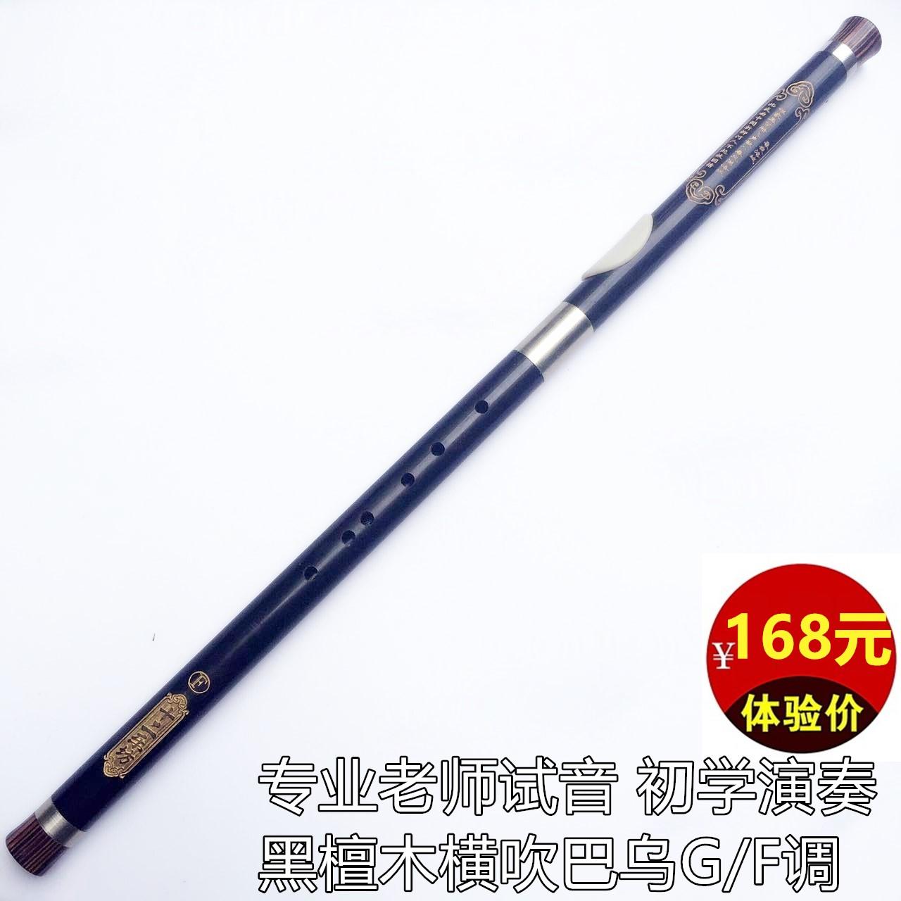 云南雀之灵名族乐器专卖横吹黑檀木巴乌G调 F调 学习演奏型 乐器