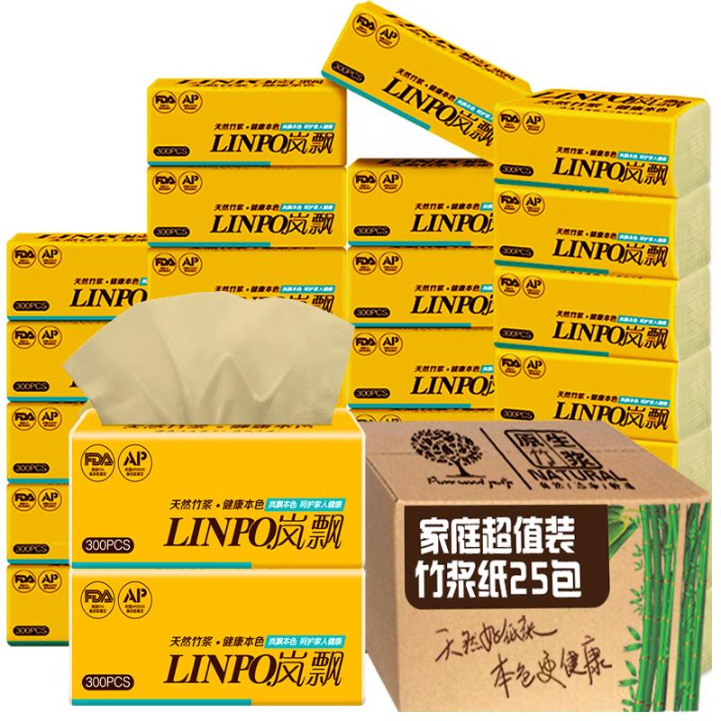 25包不本色抽纸 婴儿纸巾面巾纸卫生纸餐巾纸 整箱装臻木竹浆漂白