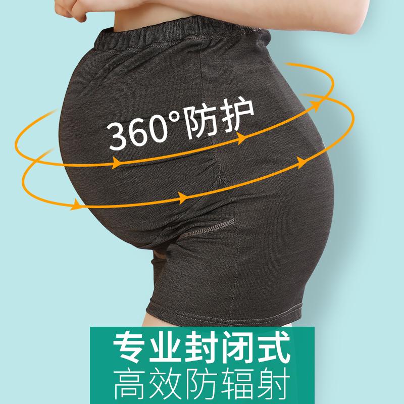 Беременные женщины носят одежду для защиты от радиации верх класс верх Одежда трусики-пуловеры во время беременности