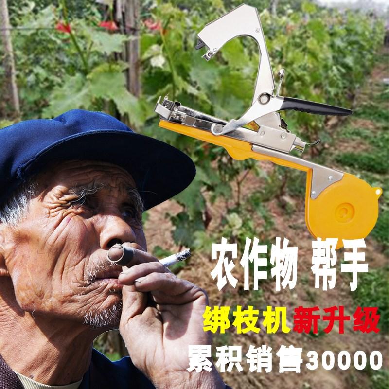 绑枝机绑蔓器葡萄西红柿番茄圣女果黄瓜吊秧夹子捆绑树苗收紧台湾