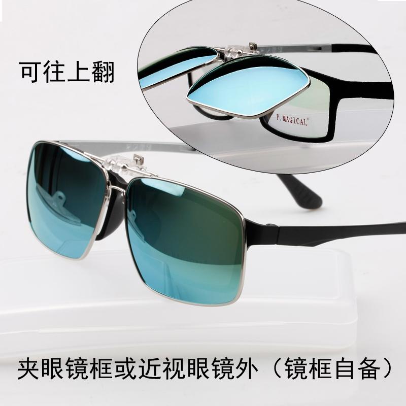 蓝眸偏光太阳镜夹片近视镜夹片式太阳眼镜钓鱼墨镜司机镜男女眼睛
