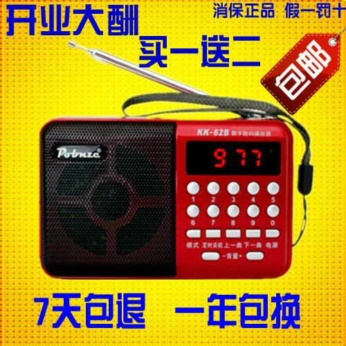 破冰者KK62B/F62G收音机数字点歌插卡小音箱播放器越剧老人戏曲机