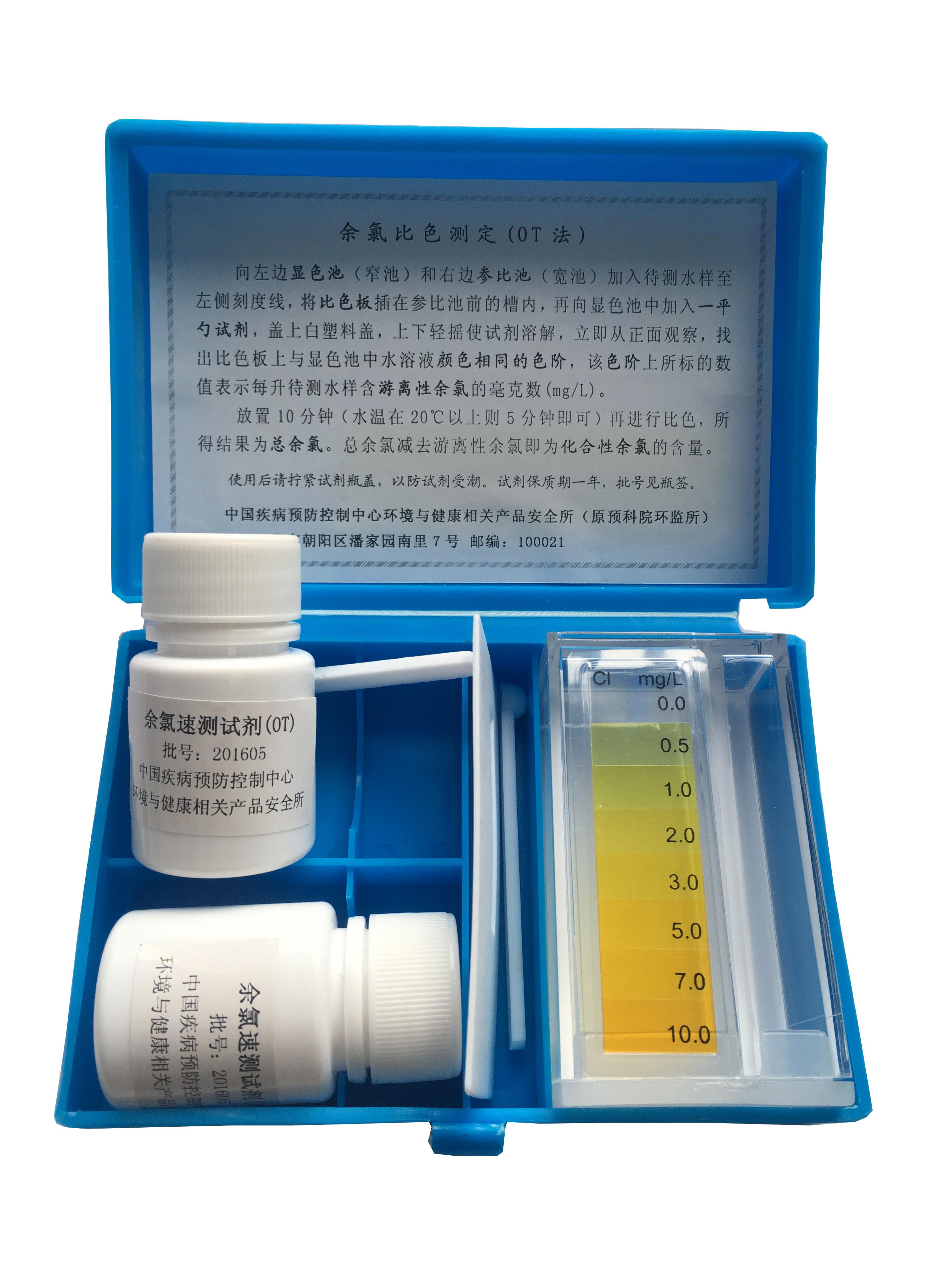 游泳池盒DPD疾控专用泳池两用浸脚池余氯速测盒 粉状水质测试中心