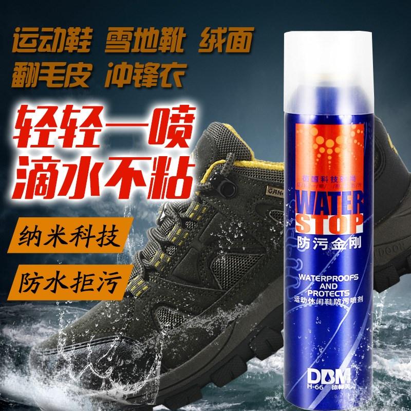 鞋面防水防污喷雾剂隔水超疏水鞋子运动磨砂球鞋放水衣服涂层纳米