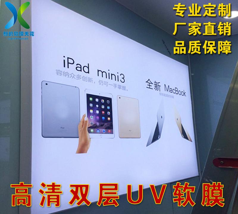 高清双层UV软膜天花UV透光膜UV广告灯箱膜3P布手机背景墙灯箱