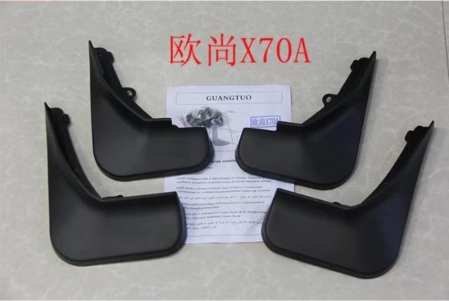 2018新款长安欧尚x70a挡泥板专用改装配件欧尚x70a挡泥皮汽车用品