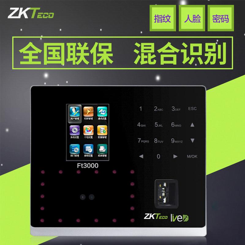ZKTeco/中控智慧FT3000面部门禁系统机指纹打卡机考勤门禁一体机