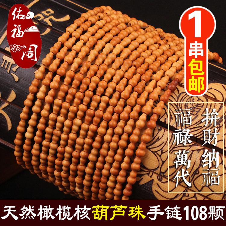 菩提橄榄核小葫芦单籽天然108手串手链佛珠毛衣链单子隔珠配珠
