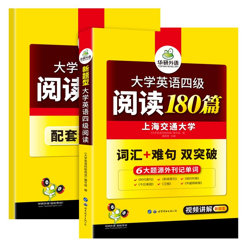 华研外语四级阅读理解专项训练