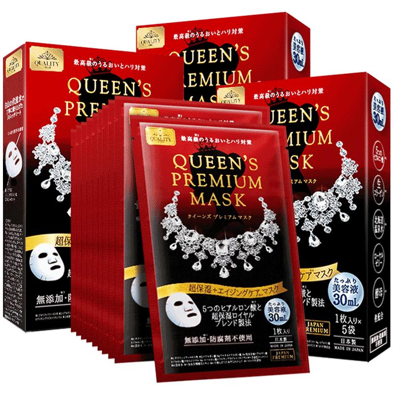 QualityFirst皇后的秘密日本钻石女王玻尿酸保湿补水面膜紧致15片,免费领取10元淘宝优惠卷