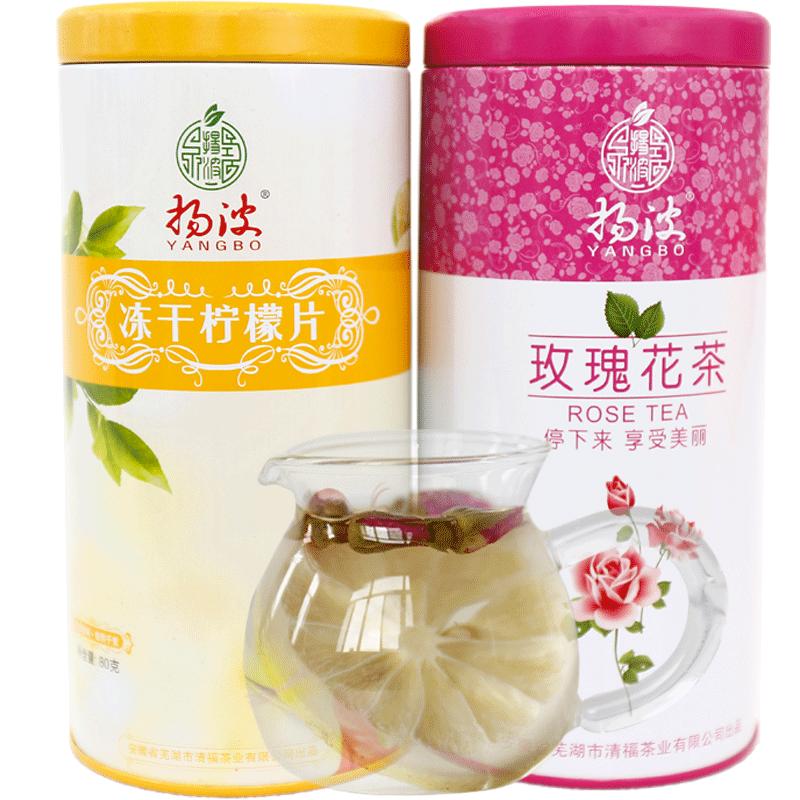 扬波冻干柠檬片80g玫瑰花茶80g 大罐套餐组合