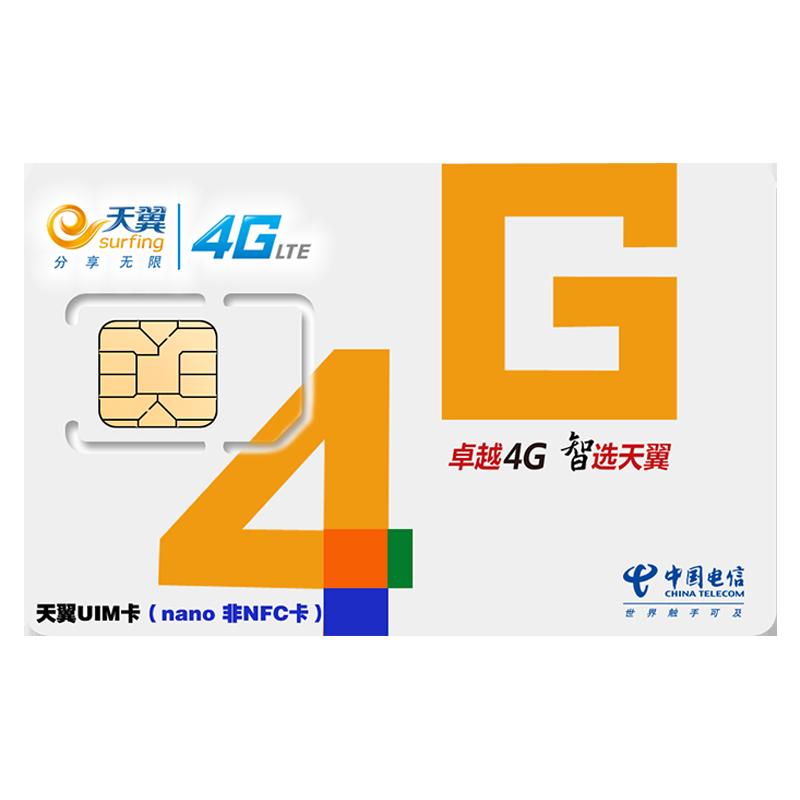 电信1元800M日租超大流量4G全国通用