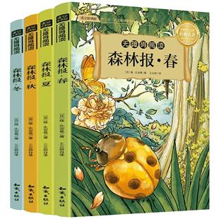 正版森林报春夏秋冬全套4册课外书