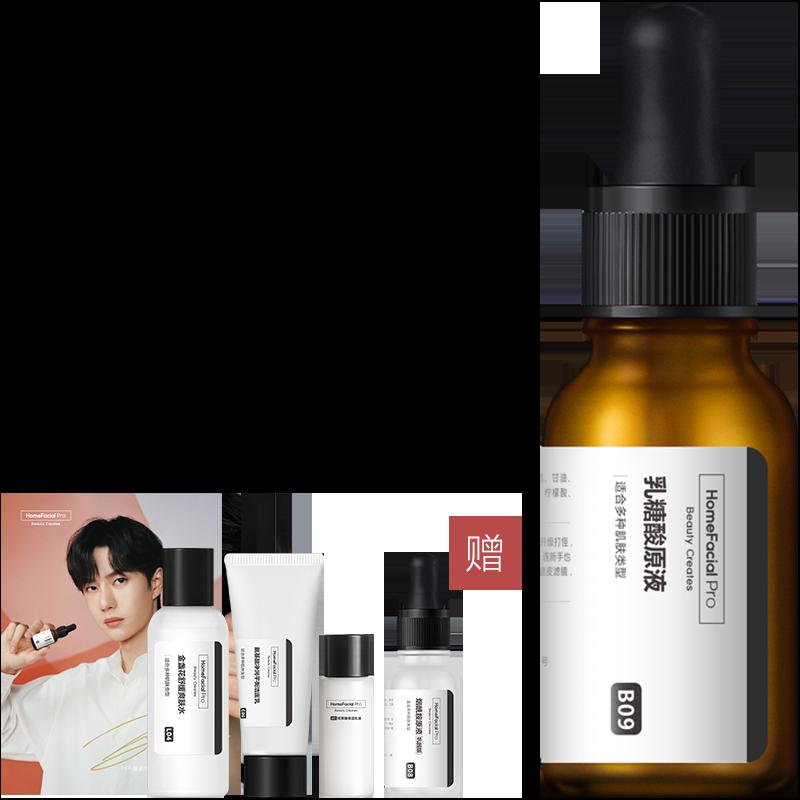 【618预售】HFP乳糖酸原液收缩毛孔精华液15ml