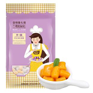【安特鲁七哥】3味芋圆鲜芋仙地瓜