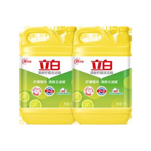 立白洗潔精家庭裝家用實惠裝大桶2瓶廚房洗滌靈劑官方旗艦店官網