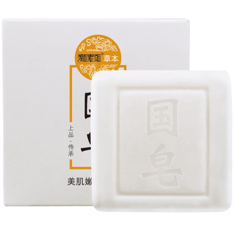 国皂正品保湿洁面皂女精油手工皂山羊奶中华神皂小圆饼海盐