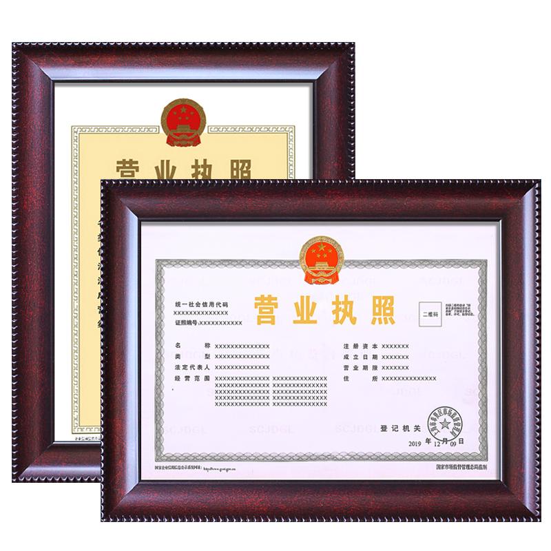营业执照框正本表挂墙a3新版保护套质量怎么样