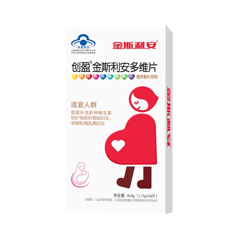 金斯利安叶酸多维片孕妇专用复合维生素孕前备孕多元营养素30片*3