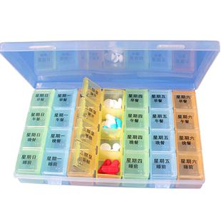 便携一周小号分格盒药片药品分装盒