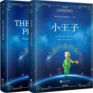 小王子正版中英文双语版经典课外书