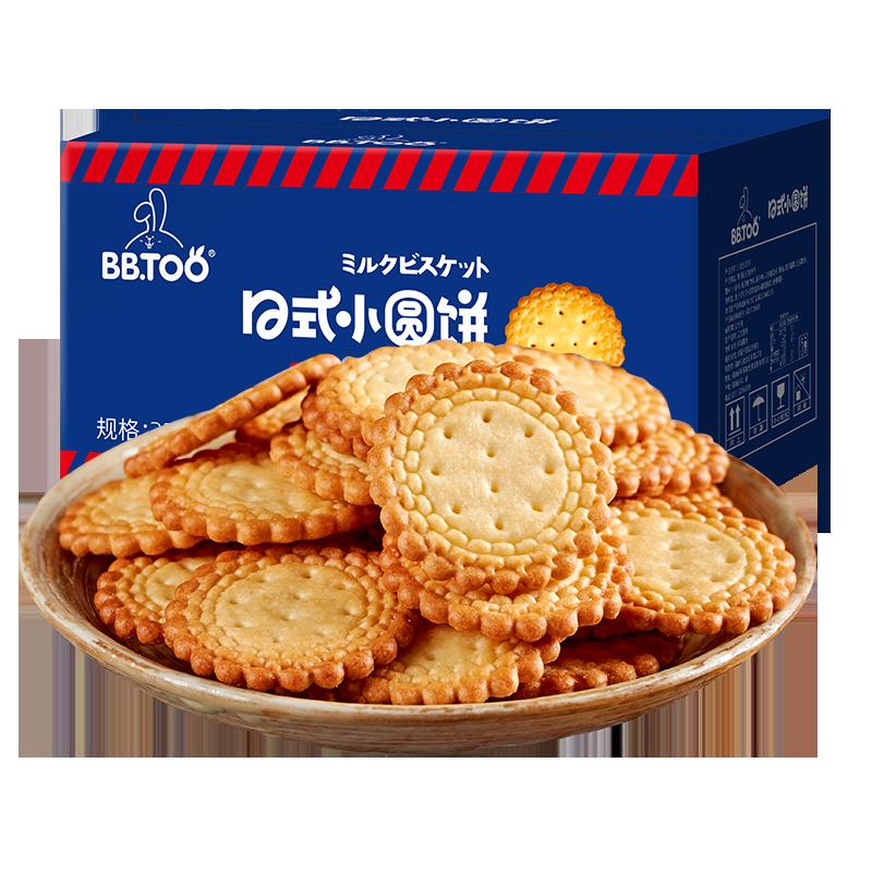 【拍6件】抱抱兔海盐日式小圆饼6包