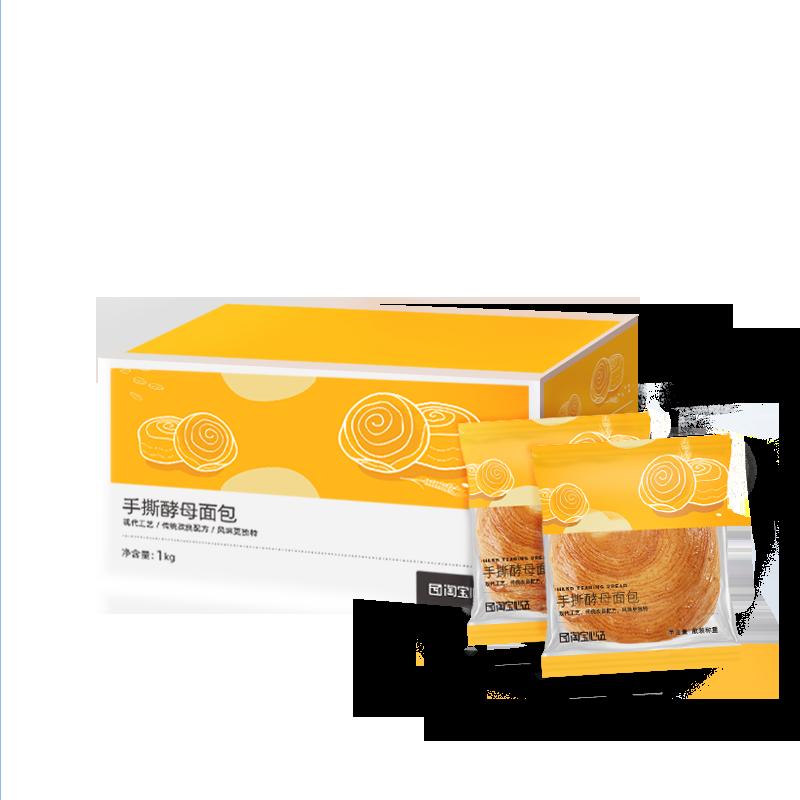 【淘宝心选】营养早餐手撕面包1000g