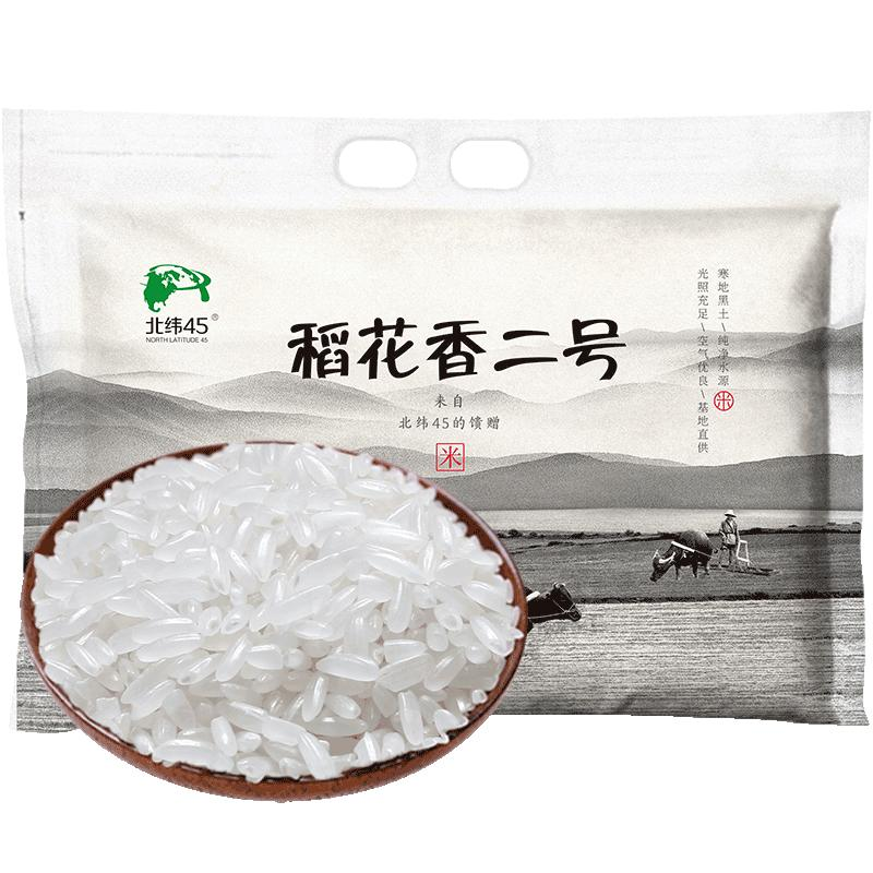 新米黑龙江东北大米五常大米五常香米粳米5kg真空袋10斤大米