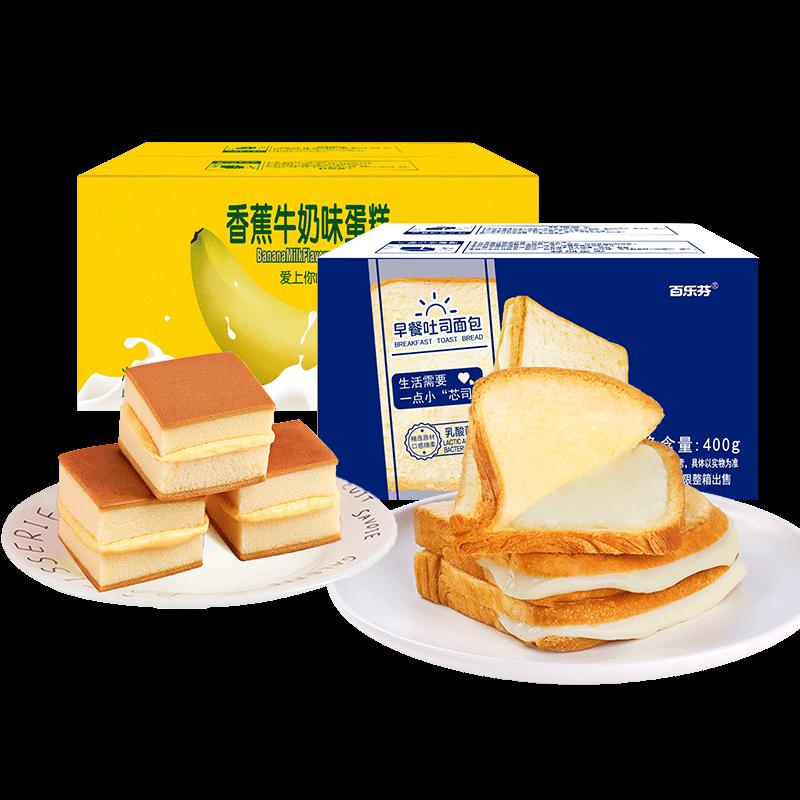 香蕉牛奶蛋糕整箱早餐速食吐司代餐面包糕点懒人零食小吃休闲食品