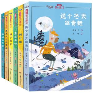 全6册送个冬天给青蛙汤素兰树叶船