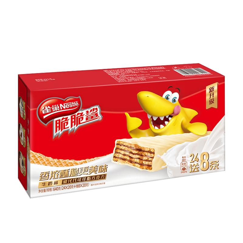 猫超包邮雀巢2盒64条脆脆鲨牛奶威化饼干