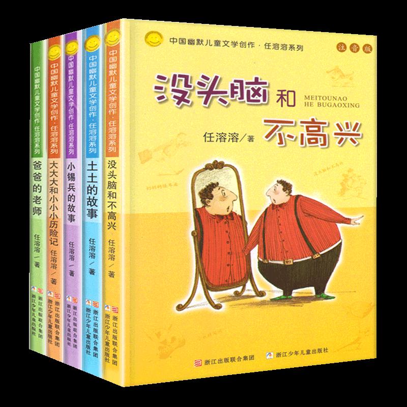 全套6册没头脑和不高兴正版书二年级注音版任溶溶系列小学生二年级课外书必读儿童故事书6-8-12周岁读物7-10岁没头没脑儿童课外书