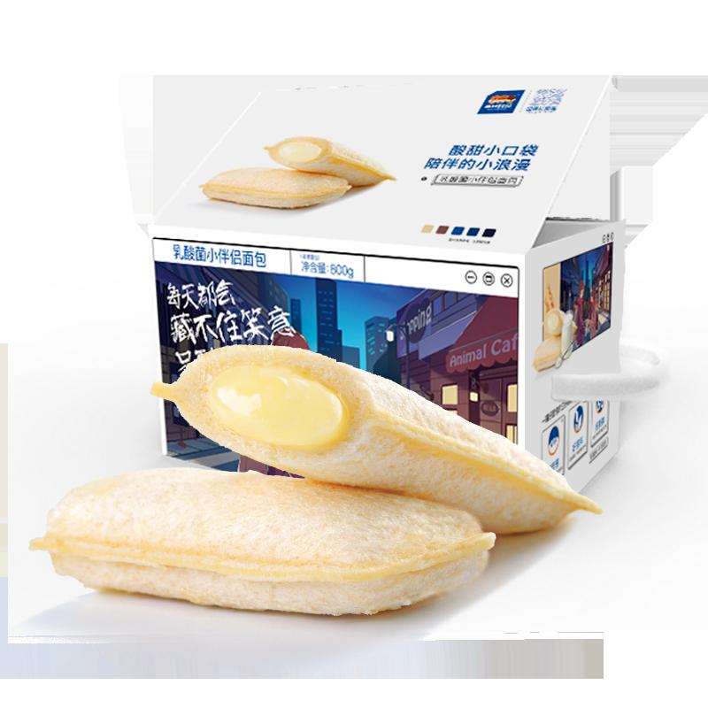 【三只松鼠_乳酸菌小伴侶800g/整箱】早餐蛋糕糕點美食小口袋面包